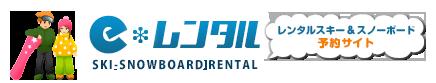 レンタルスキー&スノーボード 予約サイト e-レンタル